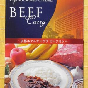 445食目:京都ホテルオークラ ビーフカレー(京都ホテル)