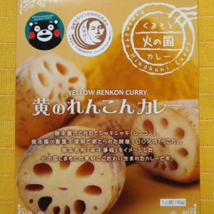 447食目:黄のれんこんカレー(イケダ食品)