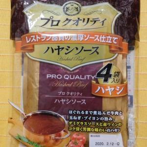 449食目:プロクオリティハヤシソース4袋入り(ハウス食品)