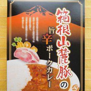 451食目:箱根山麓豚の旨辛ポークカレー(田村商店)
