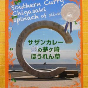 455食目:サザンカレー銀の茅ヶ崎ほうれん草(湘南ちがさき屋)