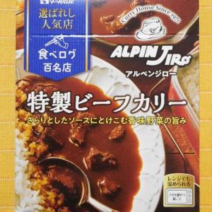 460食目:選ばれし人気店 アルペンジロー特製ビーフカリー中辛(ハウス食品)