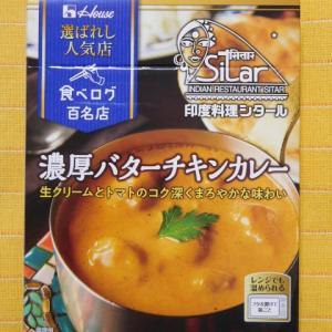 461食目:選ばれし人気店 インド料理シタール濃厚バターチキンカレー中辛(ハウス食品)