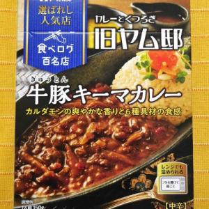 462食目:選ばれし人気店 カレーとくつろぐ旧ヤム邸牛豚キーマカレー中辛(ハウス食品)