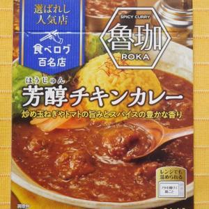 463食目:選ばれし人気店 魯珈芳醇チキンカレー中辛(ハウス食品)