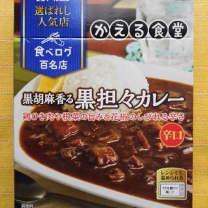 464食目:選ばれし人気店 かえる食堂黒胡麻香る黒担々カレー辛口(ハウス食品)