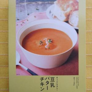 472食目:豆乳バターチキン 辛さレベル1/5(アーバンリサーチ)