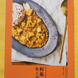 473食目:和風キーマ 辛さレベル4/5(アーバンリサーチ)