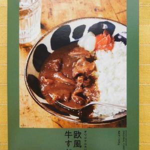 474食目:欧風牛すじ 辛さレベル5/5(アーバンリサーチ)