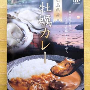 476食目:広島県産牡蠣カレー中辛(広島県漁業協同組合連合会)