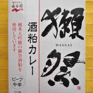 482食目:獺祭酒粕カレー ビーフ中辛(永谷園)