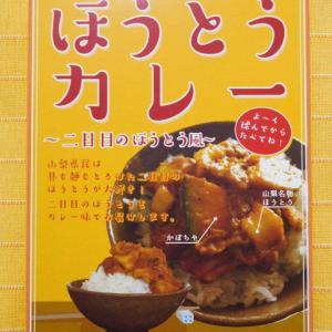 483食目:ほうとうカレー~二日目のほうとう風~(ありが桃園)