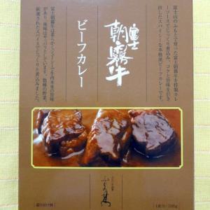 486食目:富士朝霧牛ビーフカレー(さの萬)