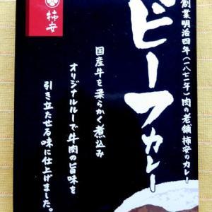 489食目:柿安 ビーフカレー(柿安本店)