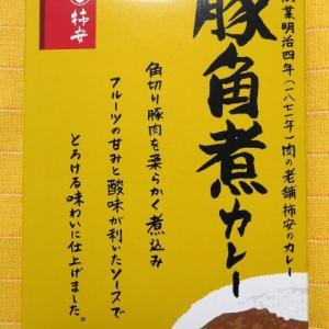490食目:柿安 豚角煮カレー(柿安本店)