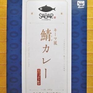 491食目:キーマ風 鯖カレー(日本製麻)