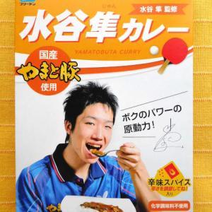 497食目:水谷隼カレー(フリーデン)