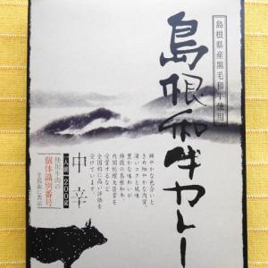 498食目:島根和牛カレー中辛(キンヤ)