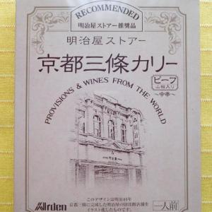 499食目:明治屋ストアー京都三條カリー ビーフ山椒入り中辛(アーデン)