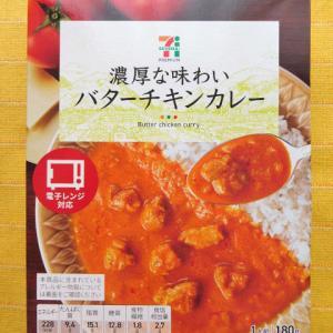 505食目:セブンプレミアム 濃厚な味わい バターチキンカレー(エスビー食品)