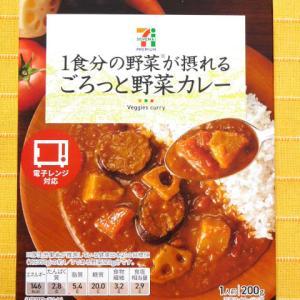 506食目:セブンプレミアム 1食分の野菜が摂れる ごろっと野菜カレー(明治)