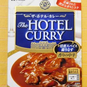 509食目:ザ・ホテル・カレー 香りの中辛(ハウス食品)