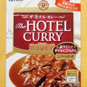 510食目:ザ・ホテル・カレー コクの中辛(ハウス食品)