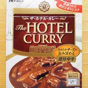 511食目:ザ・ホテル・カレー 濃厚中辛(ハウス食品)
