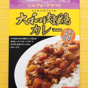 516食目:大和肉鶏カレー(ピュア・フーズ奈良)
