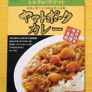 517食目:ヤマトポークカレー(ピュア・フーズ奈良)