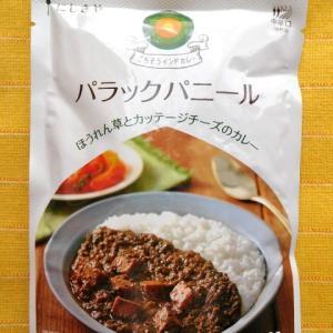519食目:にしきや ごちそうインドカレーパラックパニール中辛口(にしき食品)