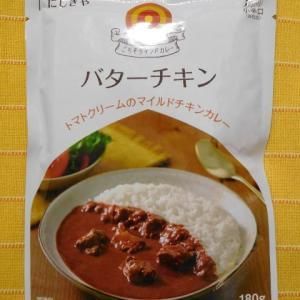 520食目:にしきや ごちそうインドカレーバターチキン小辛口(にしき食品)