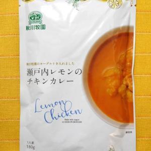 524食目:秋川牧園 瀬戸内レモンのチキンカレー(秋川牧園)