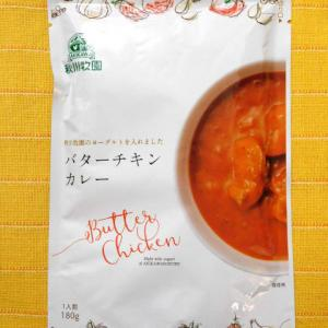 525食目:秋川牧園 バターチキンカレー(秋川牧園)