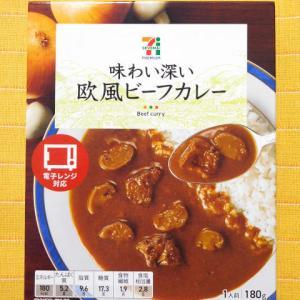 529食目:セブンプレミアム 味わい深い 欧風ビーフカレー(ハウス食品)
