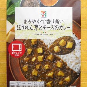 530食目:セブンプレミアム まろやかで香り高い ほうれん草とチーズのカレー 辛さ3(エスビー食品)