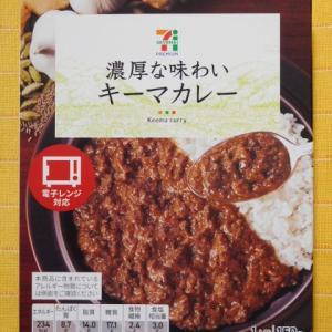 531食目:セブンプレミアム 濃厚な味わい キーマカレー 辛さ4(エスビー食品)