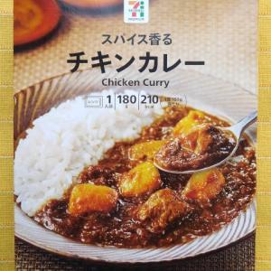 532食目:セブンプレミアム スパイス香る チキンカレー 辛さ4(エスビー食品)