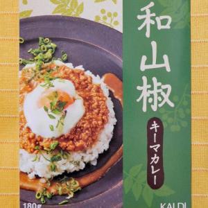 537食目:和山椒キーマカレー(販売終了)(キャメル珈琲)