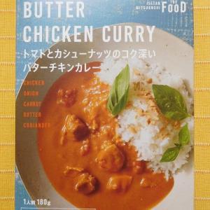 538食目:トマトとカシューナッツのコク深いバターチキンカレー(販売終了)(エムアイフードスタイル)