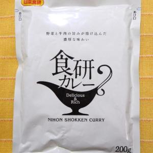 541食目:食研カレー(日本食研)