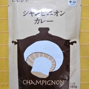 544食目:にしきやシャンピニオンカレー 辛口(にしき食品)