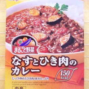 551食目:まるごと野菜 なすとひき肉のカレー中辛(販売終了)(明治)【回顧】