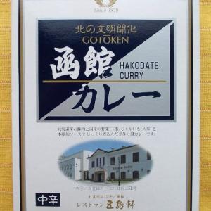 554食目:五島軒函館カレー中辛(旧型)(五島軒)【回顧】