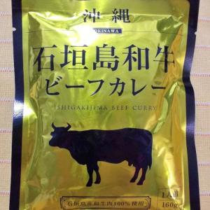 557食目:沖縄石垣島和牛ビーフカレー(総合流通サポート)【回顧】