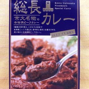 560食目:京都大学第24代尾池総長プロデュース 総長カレー(ベル食品)【回顧】