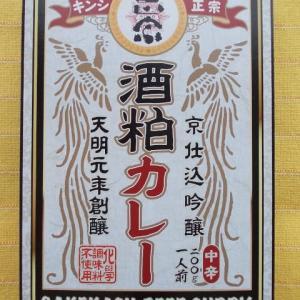 562食目:キンシ正宗 酒粕カレー(コーエイ)【回顧】