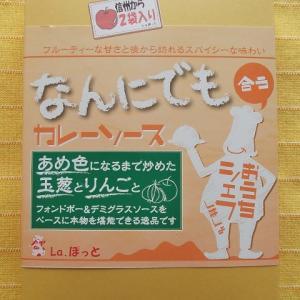 563食目:なんにでも合うカレーソース(販売終了)(Laぽっと)【回顧】