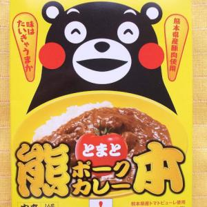 565食目:熊本とまとポークカレー中辛(販売終了)(木村)【回顧】