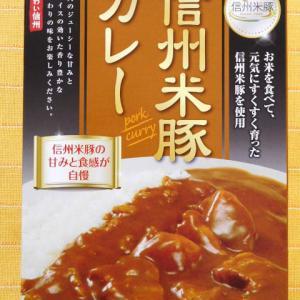 569食目:信州米豚カレー(マルイチ産商)